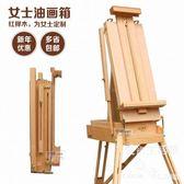紅櫸木制意大利油畫箱手提女士寫生油畫架木質畫箱 LY4330『愛尚生活館』