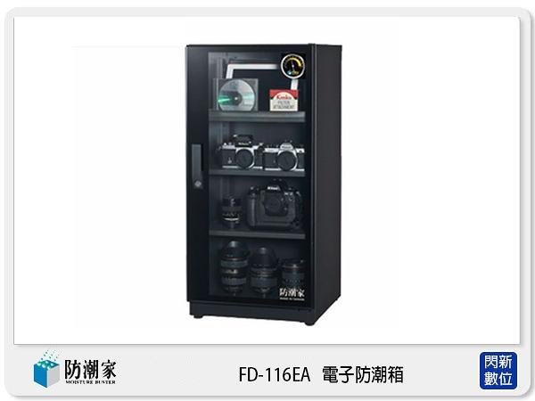 【分期零利率,免運費】 防潮家 FD-116EA 旗艦系列 電子防潮箱 121L (FD116EA,台灣製,五年保)
