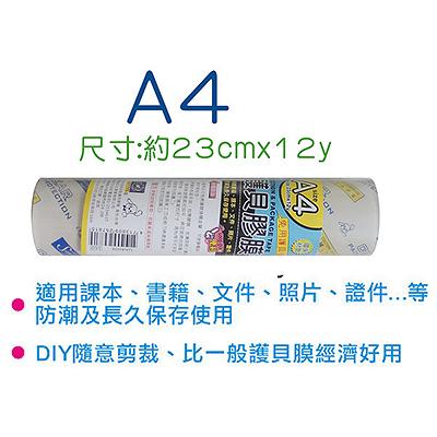 EFFORT 巨匠 UA4608 A4超透自黏護貝膠膜 (免用護貝機)