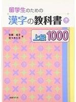 二手書博民逛書店《RyuÌ gakusei no tame no kanji no kyoÌ kasho. JoÌ kyuÌ 1000》 R2Y ISBN:9784336053558