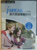 【書寶二手書T3/語言學習_XGT】I speak現代英語學習教材(進階篇)_未拆