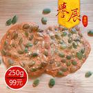 【譽展蜜餞】手工南瓜子脆片/250g/9...
