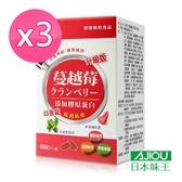 日本味王 蔓越莓口含錠升級版(60粒/瓶)X3