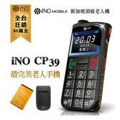 iNO CP39 極簡風老人機3G版+電池+座充(大全配)(黑色)
