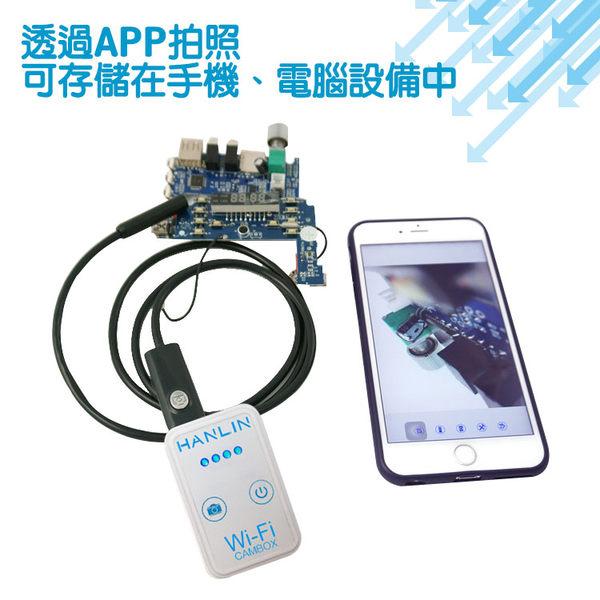 【全館折扣】 無線 手機 延伸鏡頭 全套組 HANLIN CAMBOX 走 WIFI 含 2米延長鏡頭 平板 筆電