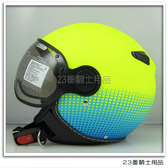 【 ZEUS ZS 210C DD82  消光螢光黃/藍 復古 飛行帽  瑞獅 安全帽】內襯全可拆、免運費