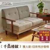【班尼斯國際名床】~日本熱賣 Plover千鳥格紋【雙人】布沙發/另有椅凳+單+三人座