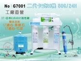 ◆本月促銷◆水築館淨水RO逆滲透純水機300型 50G 全自動沖洗 5道腳架式 快拆濾心 淨水器(G7001)