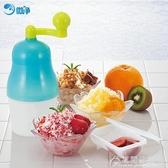 手動刨冰機-日本進口家用小型刨冰機手動碎冰機手搖制冰器兒童冰沙雹冰破冰機  花間公主