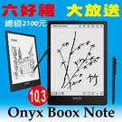 原廠授權代理 送六大禮【現貨!】Onyx Boox Note 10.3吋 電子書閱讀器.max2值23,500元.Note值16,500