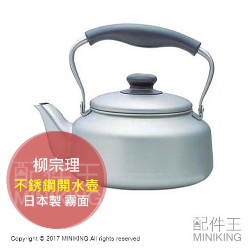 【配件王】代購 日本製 SORI YANAGI 柳宗理 2.5L 霧面消光 不鏽鋼開水壺 非亮面 廚具餐具