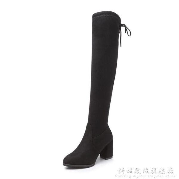 長靴女過膝 秋冬新款平底網紅  靴高跟粗跟高筒靴彈力女靴子  科炫數位