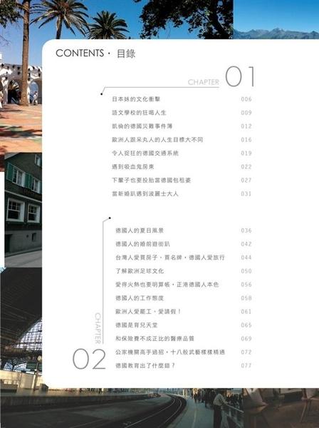 (二手書)凱倫愛旅行:台灣OL的德國暴走日記