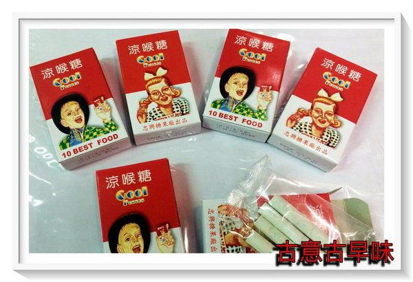古意古早味 涼喉糖 (10小盒) 香煙糖 懷舊零食 童玩 糖果 超級復古 台灣零食
