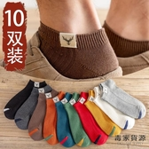 10雙|襪子男潮短襪船襪純棉薄款透氣防臭吸汗低幫運動襪【毒家貨源】