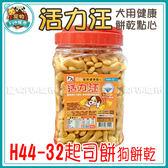 *~寵物FUN城市~*《活力汪 犬用健康點心》H44-32起司餅(起司+益菌)480g (狗餅乾,零食)