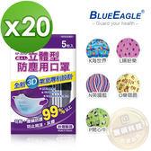 【醫碩科技】藍鷹牌NP-3DNPJK*20台灣製成人防塵立體口罩 超高防塵率多彩水針布 5入*20包免運費