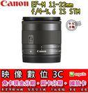 《映像數位》 Canon EF-M 11-22mm f/4-5.6 IS STM 超廣角防手震變焦鏡【平輸現貨】【搭贈保護鏡】--