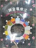 【書寶二手書T1/心靈成長_EWP】鍊金瓶療法:能量的心世界,靈性彩油的滋養與轉化能力_貫譽