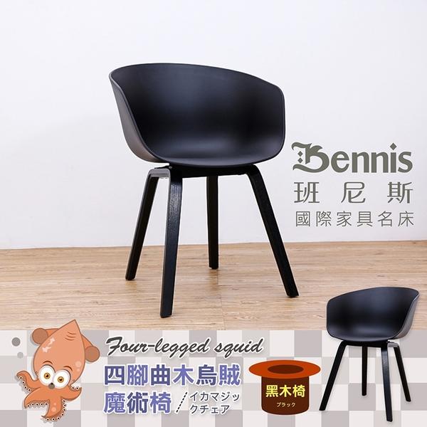 【班尼斯國際名床】【Squid 四腳曲木烏賊魔術椅】設計師單椅/餐椅/咖啡椅/工作椅/休閒椅