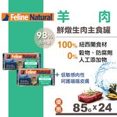 【SofyDOG】K9 Natural 98%鮮燉生肉主食貓罐-無穀羊肉(85g,一箱24罐)貓罐頭 主食罐