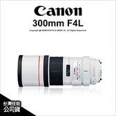 Canon EF 300mm F4 L IS USM  公司貨 望遠定焦鏡 L鏡 適60D 7D 6D 5D3 ★24期0利率+免運★薪創數位