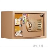 固家保險櫃家用25ES保險箱辦公迷你小型防盜入牆密碼商用保管箱QM『櫻花小屋』
