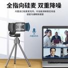 渥贏電腦攝像頭帶麥克風筆記本臺式USB1080P高清直播網課視頻通話 快速出貨 快速出貨