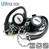 【TOPLAY聽不累】運動風格耳機 懸浮式 銀黑 H131