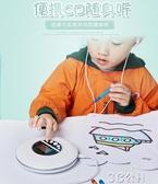 CD機 英語CD播放機學生隨身聽復讀MP3聽力光盤碟片專輯便攜CD機 3C公社YYP