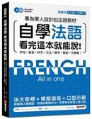 自學法語看完這本就能說(專為華人設計的法語教材字母