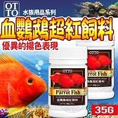 【🐱🐶培菓寵物48H出貨🐰🐹】台灣OTTO》水族用品FF-08S血鸚鵡超紅飼料-35g(S)