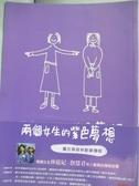 【書寶二手書T8/財經企管_MDJ】兩個女生的紫色夢想-薰衣草森林創業傳奇_郭定原