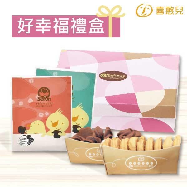 『喜憨兒』好幸福禮盒(咖啡+手工餅乾)