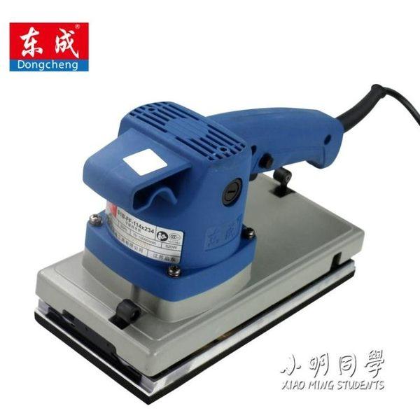 電動打磨機砂紙機砂磨機平板砂光機木工打磨機東城電動工具 220v igo 小明同學