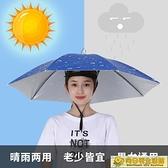 採茶傘 防雨釣魚折疊傘頭戴式大號釣傘遮陽斗笠雨傘帽雙層防曬采茶頭傘帽 向日葵