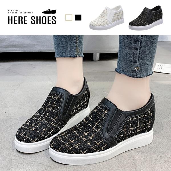 [Here Shoes] 6cm內增高休閒鞋 優雅氣質名媛小香風 毛呢皮革楔型厚底圓頭包鞋-KGH337