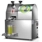 甘蔗機商用甘蔗榨汁機器不銹鋼全自動電動  創想數位igo