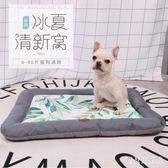 寵物墊子 夏防水耐咬不粘毛涼席墊子寵物狗窩泰迪中小型犬窩 BT7181『寶貝兒童裝』