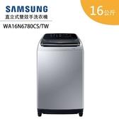 (基本安裝+24期0利率) SAMSUNG 三星 16公斤 直立式雙效手洗洗衣機 WA16N6780CS/TW