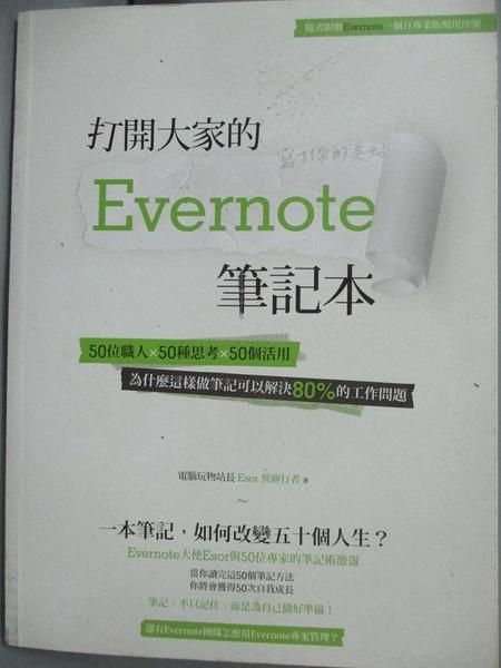 【書寶二手書T4/行銷_YHT】打開大家的Evernote的筆記本_異塵行者