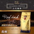 【力代】香醇咖啡豆 --1磅/袋--...