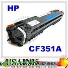 破盤價~HP CF351A /130A  藍色相容碳粉匣  適用HP LaserJet Pro 100 M153/M176n/M176nw/M177fw/M177/M176