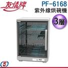 【信源電器】3層【友情牌 紫外線烘碗機】PF-6168