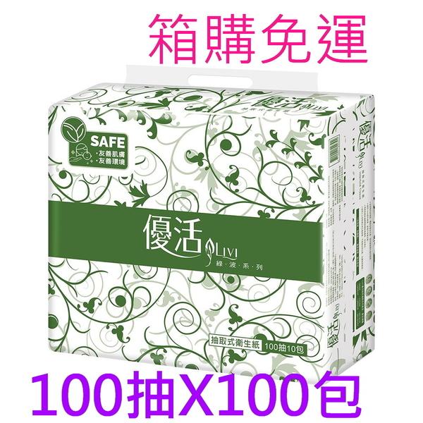 【現貨免運】優活抽取式衛生紙100抽x10包x10串/箱購 藍綠色包裝隨機出貨