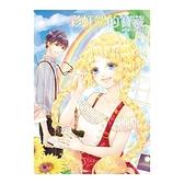 彩虹端的寶藏:林亭葳十週年畫集