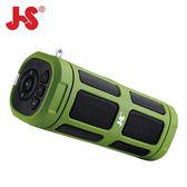 【JS 淇譽】JY1012 運動型多功能藍牙音箱 綠