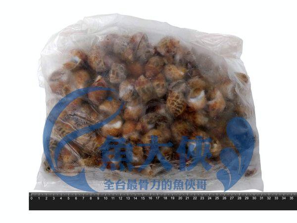 C2【魚大俠】BC027生凍鳳螺(50/80規格/2kg/包)