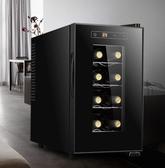 電子紅酒櫃 VNICE8支裝電子紅酒櫃恒溫酒櫃茶葉保鮮雪茄櫃家用小型迷你冷藏 DF 萬聖節狂歡