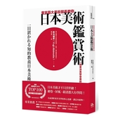 東京藝大美術館長教你日本美術鑑賞術(一窺東洋美學堂奧的基礎入門)